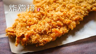 炸鸡排 Fried Chicken