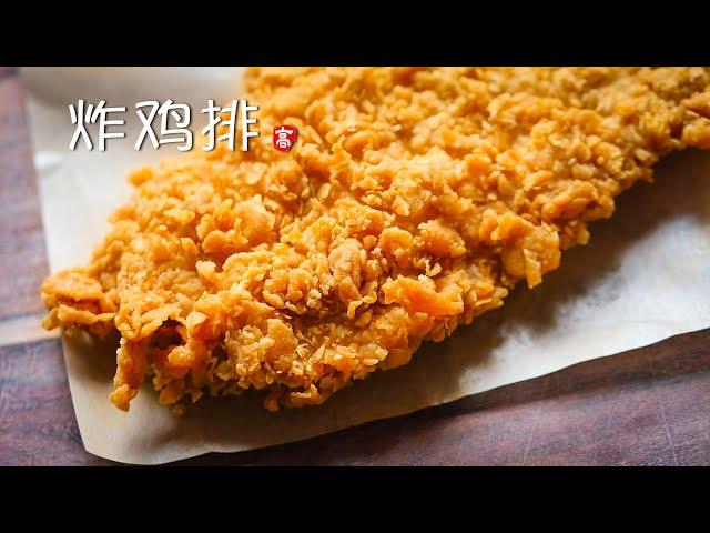 炸鸡排 Fried Chicken