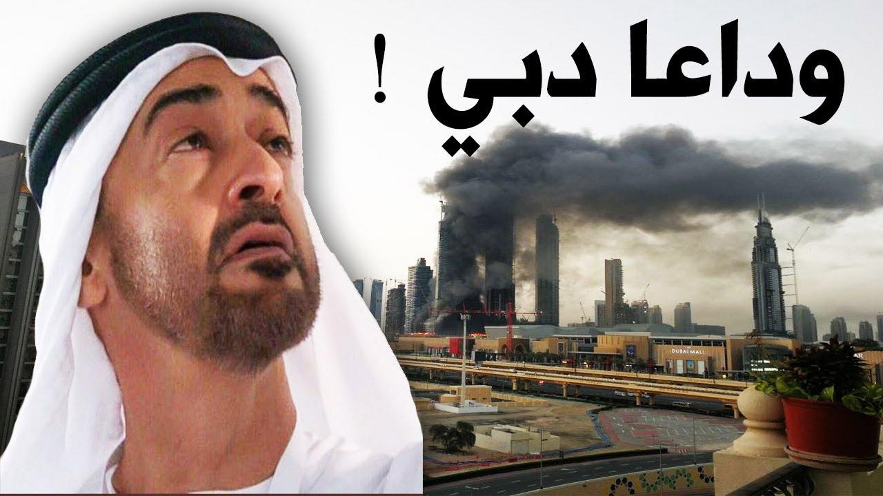 عاجل.. وداعا دبي 2019