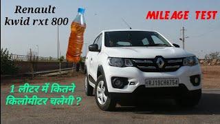 Kwid RXT800 Real mileage test    एक लीटर में कितने किलोमीटर चलती है Kwid?