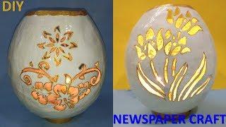 DIY Newspaper lamp || waste newspaper uses || Best out of waste