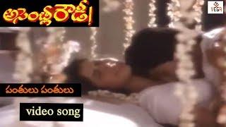 Assembly Rowdy Telugu Movie Songs   Panthulu Panthulu Video Song   Mohan Babu, Bharti   Vega Music