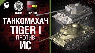 Tiger I против ИС - Танкомахач №14 - от ukdpe Арбузный и TheGUN [World of Tanks](Если вы решили узнать, какой из двух танков лучше, то есть много способов. Посмотреть статистику, накатать..., 2015-04-24T10:25:09.000Z)