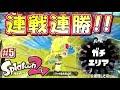 【スプラトゥーン2】初ガチエリアで連戦連勝!? 元カンスト勢のガチマッチ実況!#5【Splatoon2】