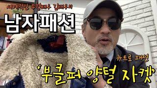 [남자패션] '부클퍼 양털 자켓' 꾸안꾸 겨울 멋 스타…