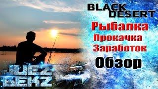 видео Black Desert – рыбалка и автоматическая рыбалка