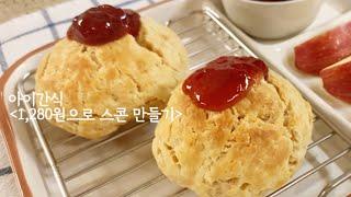 간식 - 1,280원으로 스콘 만들기/노브랜드/초간단/…