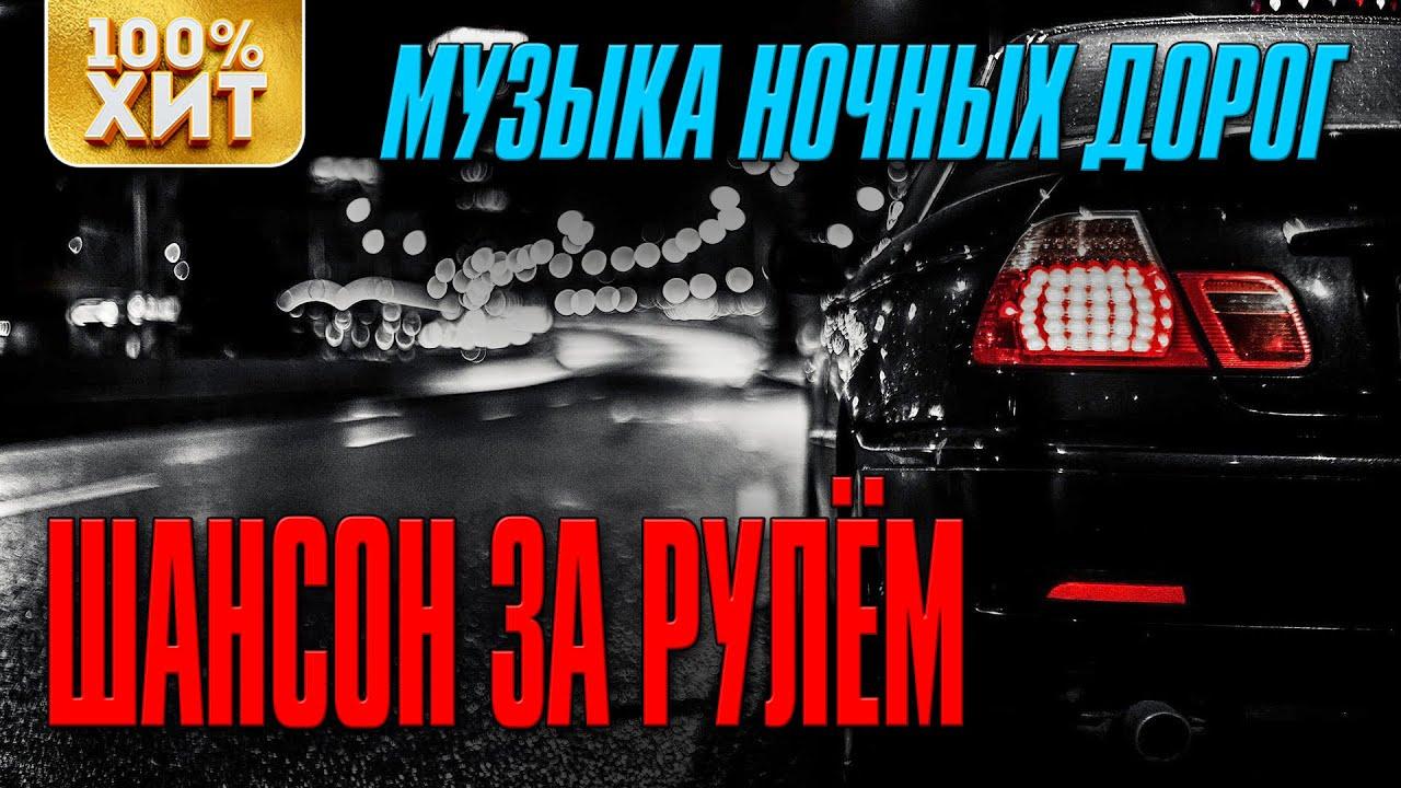 Шансон за рулем - Музыка ночных дорог - Шоферские песни (Сборник 2020)
