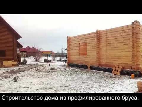 Строительство дома из профилированного бруса в Новосибирске.