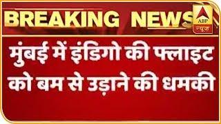 Indigo Security Receive Bomb Threat Call At Mumbai Airport | ABP News