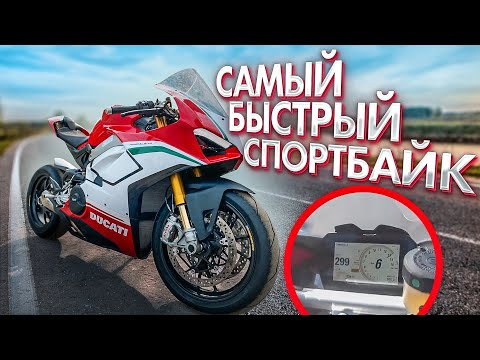 Самый Быстрый Спортбайк - Обзор и Тест-Драйв Ducati Panigale V4 Speciale