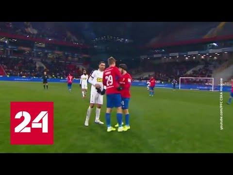 Футбольный ЦСКА переходит под контроль ВЭБа - Россия 24