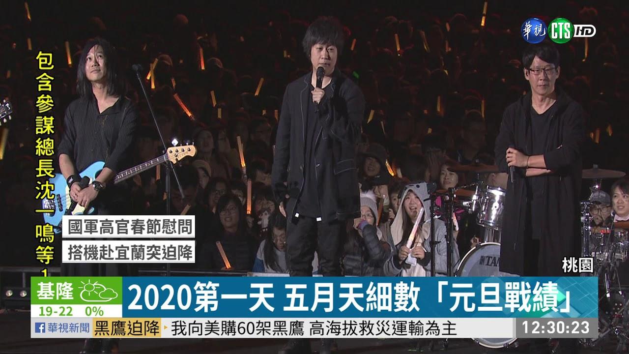跨年+元旦! 五月天開唱每年創紀錄 | 華視新聞 20200102 - YouTube