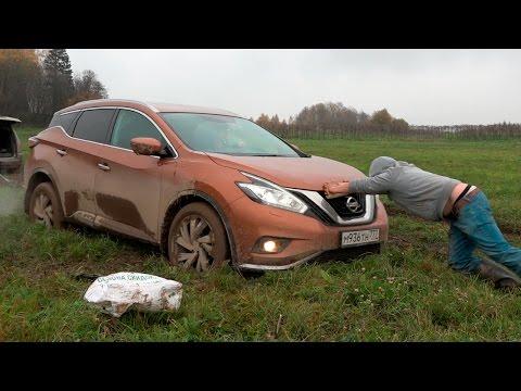 Nissan Murano 2016 - Кроссовер который может? Или лучше на оффроад не соваться?