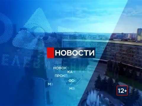 Новости Новокузнецка  12 октября.
