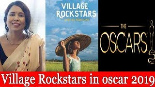 Village Rockstars in oscar 2019 | Latest Bollywood news | Spicy Bollywood