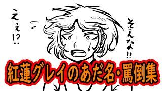 「【自己紹介】紅蓮グレイのあだ名・罵倒集【VTUBER】」のサムネイル