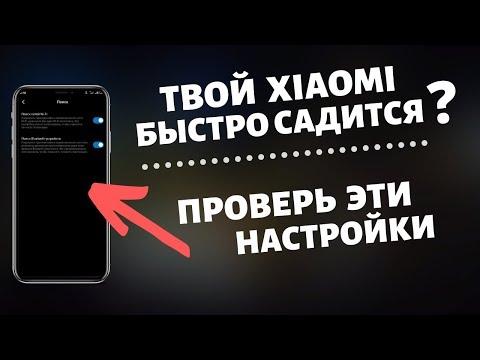 ПОЧЕМУ Твой Xiaomi БЫСТРО САДИТСЯ? Проверь Эти НАСТРОЙКИ На Своем XIAOMI.