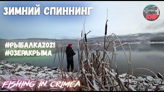 Зимний спиннинг озера Крыма рыбалка 2021