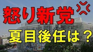 テレ朝「怒り新党」卒業した夏目アナの後任は青木愛アナ! 「マツコ&有...