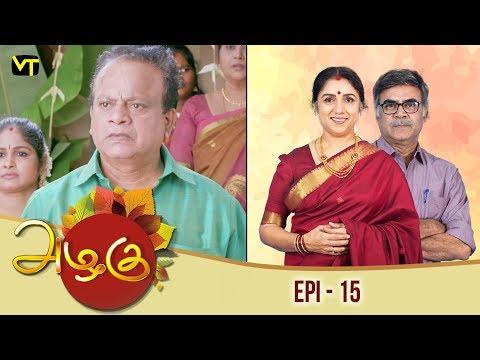 Azhagu - அழகு - Tamil Serial | Revathy | Sun TV | Episode 15 | Vision Time