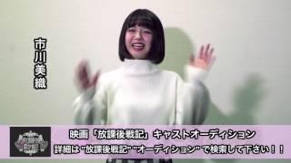 映画「放課後戦記」オーディション募集.