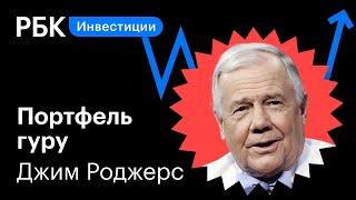 Фото Какие российские акции купил американский мультимиллионер Джим Роджерс?