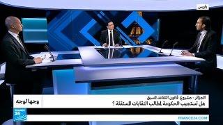 الجزائر: مشروع قانون التقاعد المسبق.. هل تستجيب الحكومة لمطالب النقابات؟