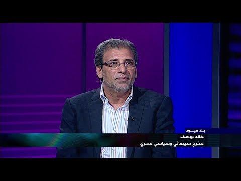 بلا قيود' مع  النائب البرلماني والمخرج السينمائي المصري خالد يوسف'