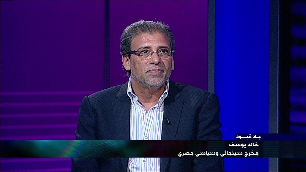 """بلا قيود: النائب البرلماني والمخرج السينمائي المصري خالد يوسف: """"هذه إرهاصات نهاية النظام المصري"""