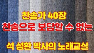 ■ LGs -TV : 석성환 박사의 노래교실 / 새찬송가 40장 찬송으로 보답 할 수 없는  / 찬양과 이론…