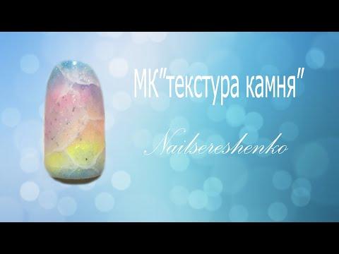 Текстура камня на ногтях. Дизайн ногтей. Роспись гель лаками