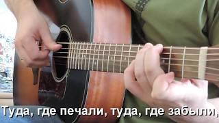 Михей и Джуманджи – Туда   Гитара