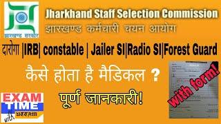 Jharkhand IRB medical  Jharkhand daroga medical   jharkhand Constable medical   Forest Guard medical