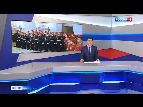 Вести-Волгоград. Выпуск 03.02.20 (11:25)