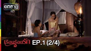 เรือนร้อยรัก | EP.1 (2/4) | 18 ม.ค.59 | ช่อง one