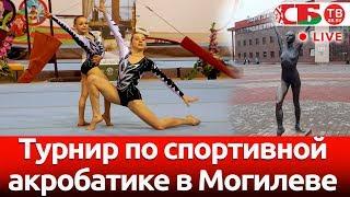 Турнир по спортивной акробатике в Могилеве | ПРЯМОЙ ЭФИР