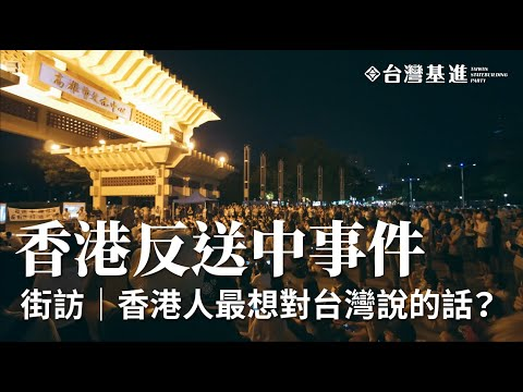 香港反送中事件|街訪|香港人最想對台灣說的話是什麼?