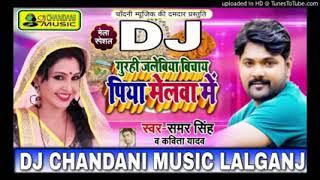 Gurahi jalebiya bikay Piya melwa Me Samar Singh DJ song