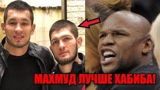НЕОЖИДАННОЕ заявление ФЛОЙДА Мейвезера про ХАБИБА и Махмуда Мурадова / РОССИЙСКИЙ БОЕЦ UFC АРЕСТОВАН
