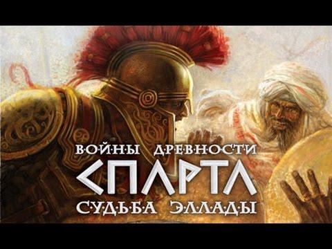Игра Войны древности: Спарта. Судьба Эллады - геймплей