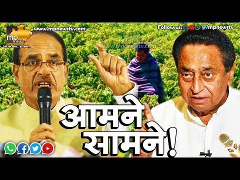 किसानों के मुद्दों पर फिर छिड़ा सियासी संग्राम, शिवराज-कमलनाथ हुए आमने-सामने!। MP News