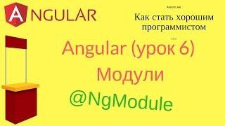 Angular (урок 6) - Модули