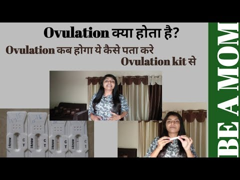 How to track ovulation, ovulation kit, ovulation calculator, ovulation ko kaise check krain