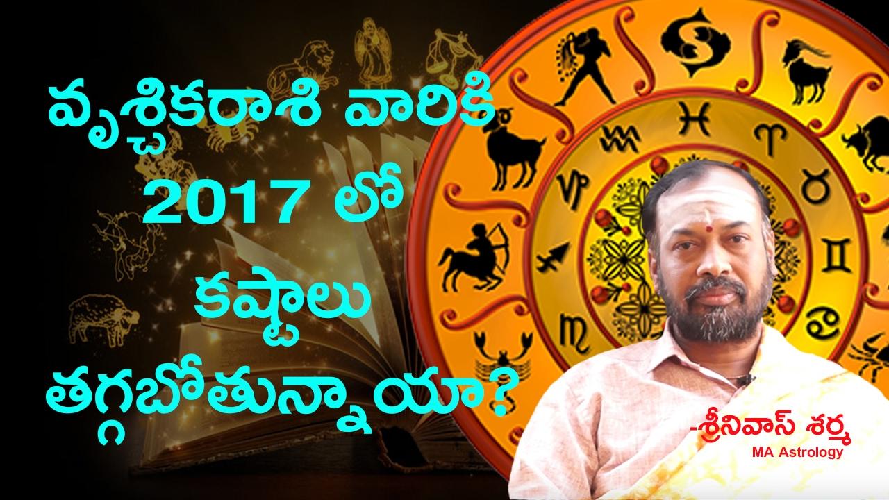 Vrischika Rasi (SCORPIO Horoscope) - Telugu Rasi Phalalu 2017 by T Talkies