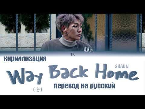 SHAUN (숀) – Way Back Home [ПЕРЕВОД НА РУССКИЙ/ТЕКСТ/КИРИЛЛИЗАЦИЯ Color Coded Lyrics]