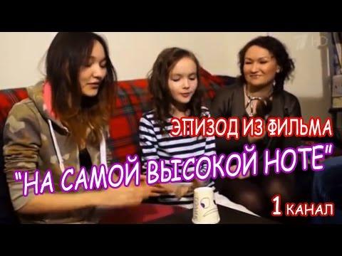 Фрагмент фильма На самой высокой ноте Голос Дети. Арина Данилова