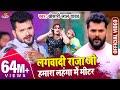 लहंगा में मीटर - Khesari Lal Yadav का सुपरहिट गाना - Lhanga Me Mitar - Bhojpuri Hits