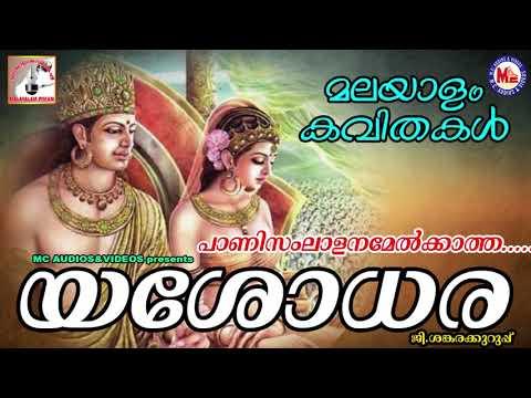 യശോധര   Yasodhara   Malayalam kavithakal   G Sankarakurup