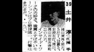 1957年 大洋ホエールズ 選手名鑑